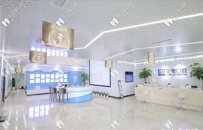 上海美奥口腔大厅环境图