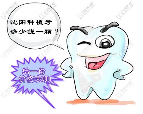 送给沈阳缺牙者1份私立牙科的全口及半口种植牙收费价格表