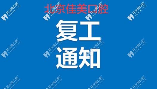 北京的私立口腔牙科已复工开诊,我给牙疼的你安排上了哦