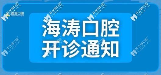 咸阳海涛口腔开诊通知