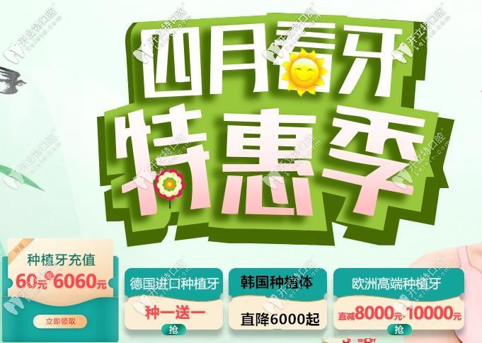 4月福利:在广州做德国icx进口种植牙一颗的价格可做两颗啦