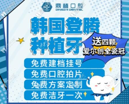 号外!在上海黄浦区口腔科做4颗登腾种植牙打包价不到3万元~