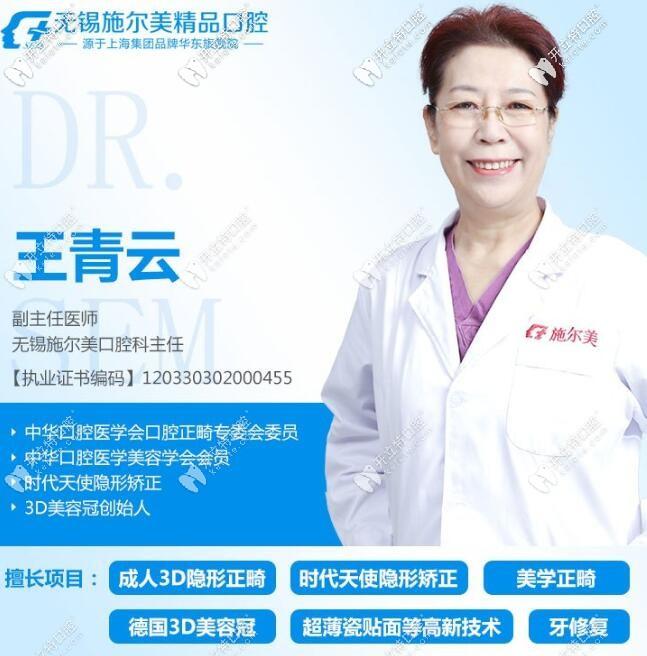 王青云 无锡施尔美口腔科主任