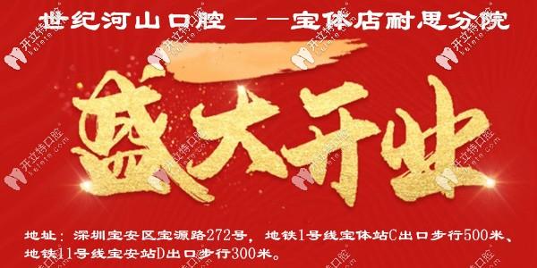 深圳宝安区新牙科开业,EMAX超薄全瓷牙贴面的价格直降1半