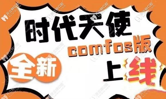 听说在上海长宁区牙科做时代天使comfos隐形矫正只要19000元?