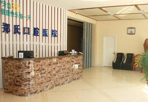 潍坊郑氏口腔医院