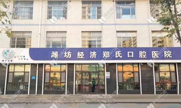 潍坊郑氏口腔医院成立20年