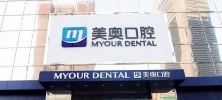 郑州美奥口腔医院