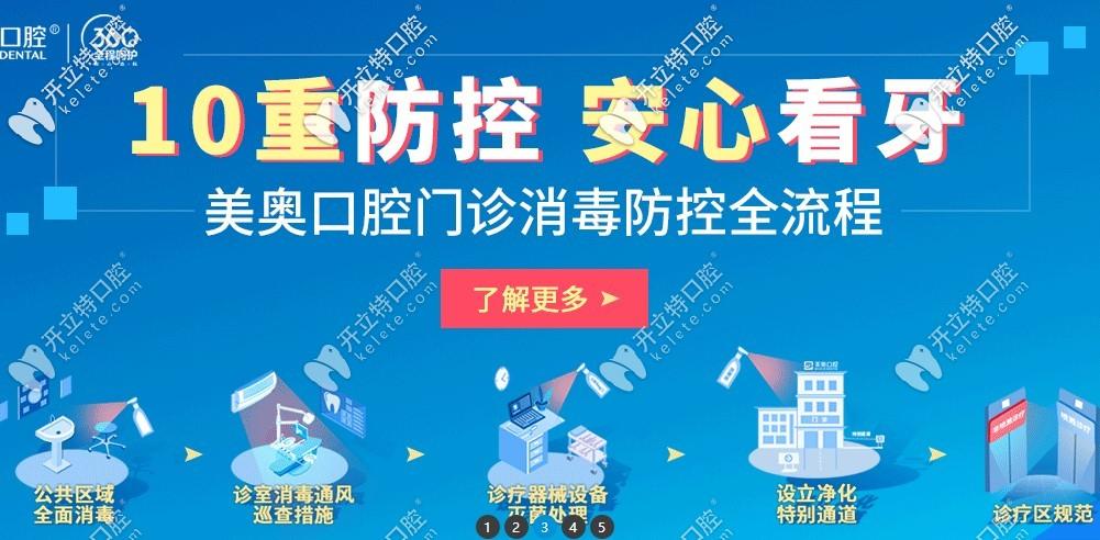 疫情期间来上海美奥看牙也是很安全滴