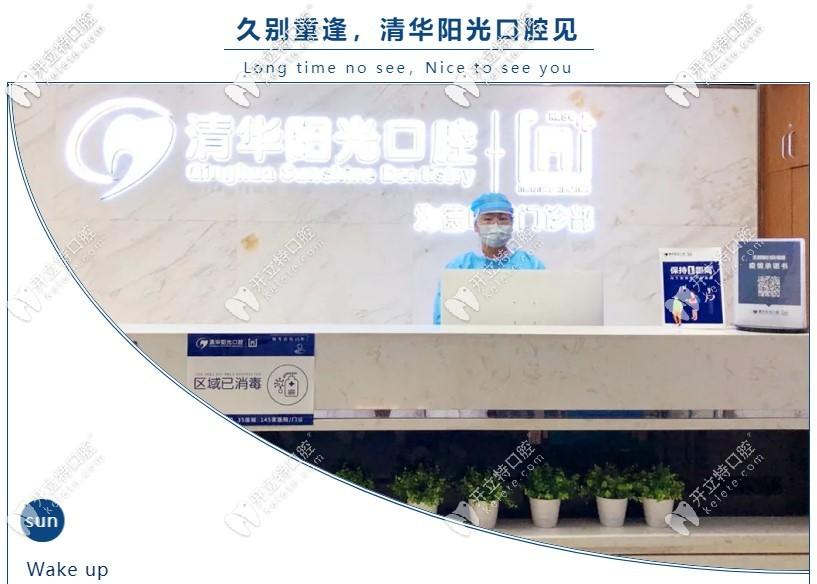 2020武汉这家靠谱牙科医院开诊啦,东西湖市民赶紧约起来