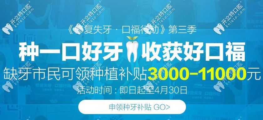 咋回事?60岁老人在北京做全口种植牙竟立减3K-1.1W元