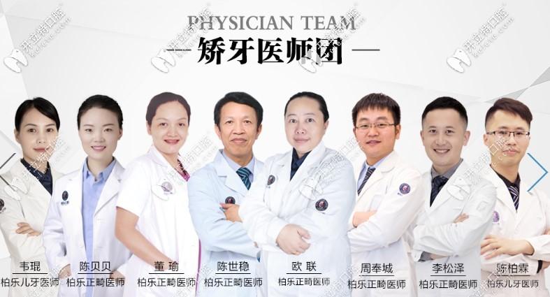 柏乐牙科擅长隐形和固定矫正的医生团队