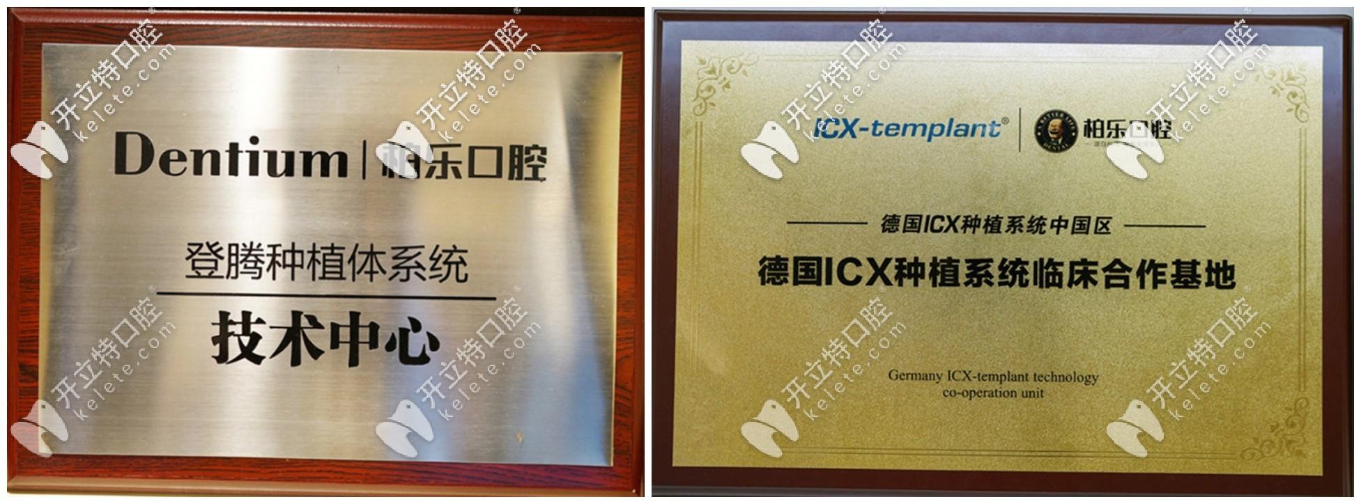 南宁柏乐是韩国登腾和德国icx临床合作基地