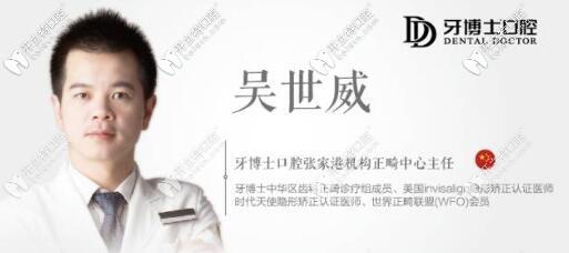 张家港牙博士口腔正畸中心主任吴世威