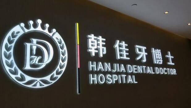 重庆韩佳牙博士口腔医院