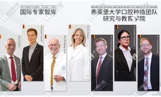 重庆韩佳牙博士口腔德国医生团队
