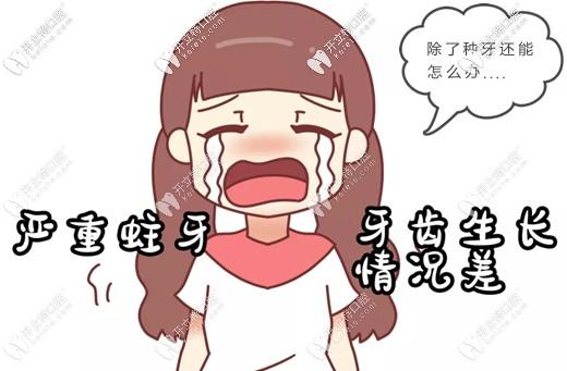 刚在上海浦东新区牙科做完即刻种植牙,总结了几点小经验
