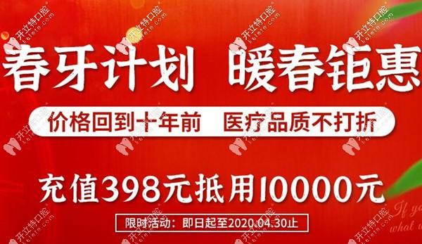 南京雅度口腔优惠价格