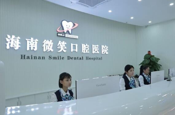 海口微笑口腔医院