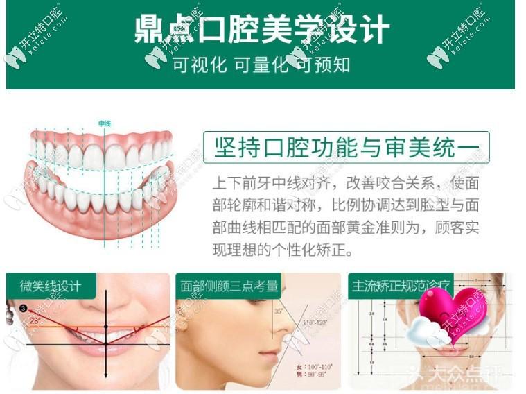 鼎点口腔矫正牙齿的标准