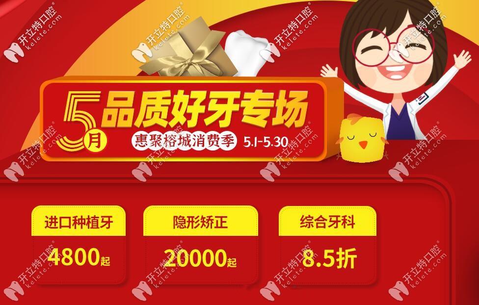 瞅这5.1福州牙科收费价目表中的韩国dentium种植牙价格不到5k