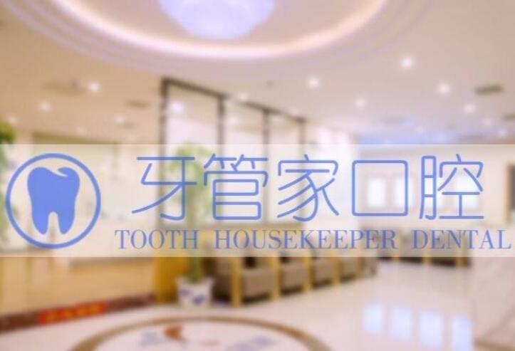 上海牙管家口腔门诊部