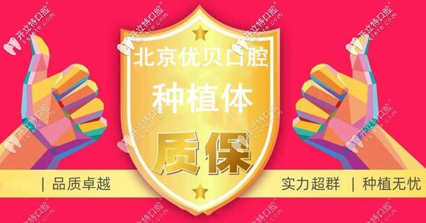 北京优贝口腔种植牙怎么样
