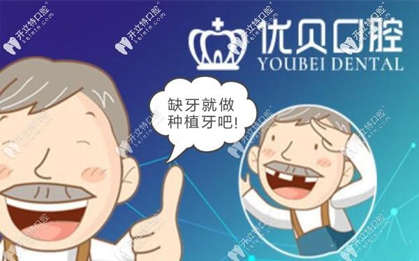 北京优贝种植牙优惠价格