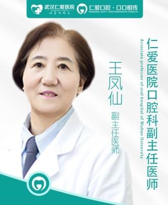 武汉仁爱医院口腔科王凤仙