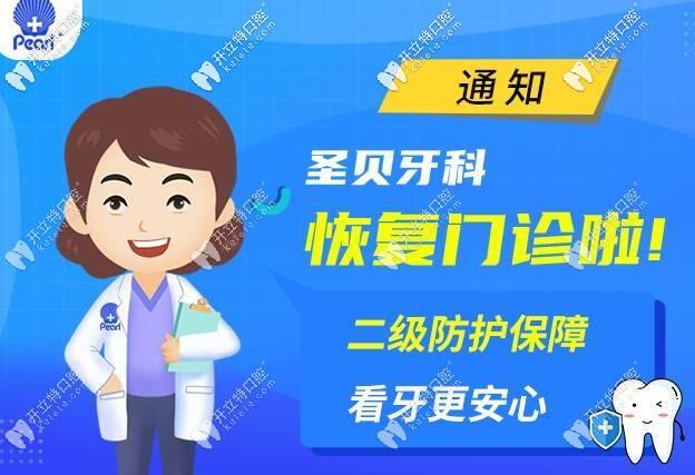 广州越秀区圣贝牙科开诊了