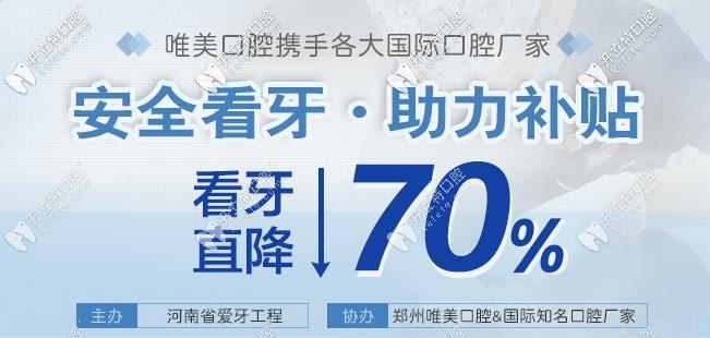 爱牙补贴季,到郑州做韩国登特斯种植体费用竟然才1800元起