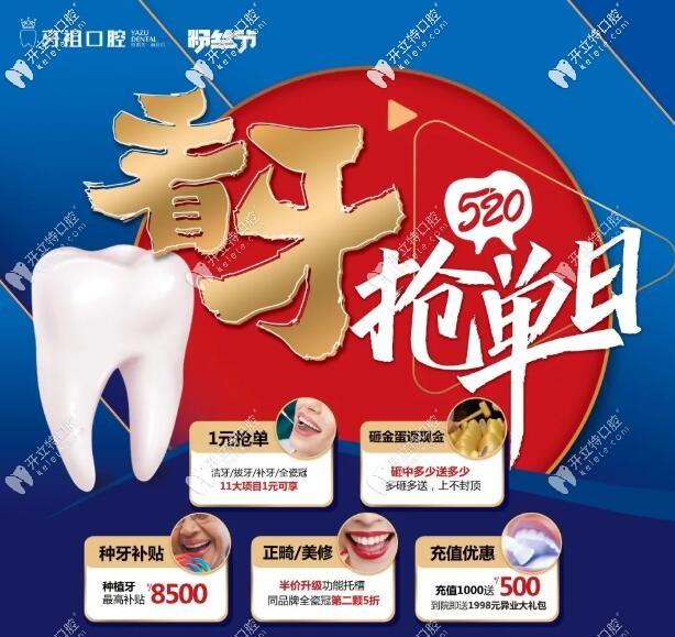 520抢单日看牙价格直降,韩国进口种植牙3980全包,冷光美白999