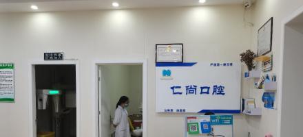 三门峡尚红泽口腔诊所