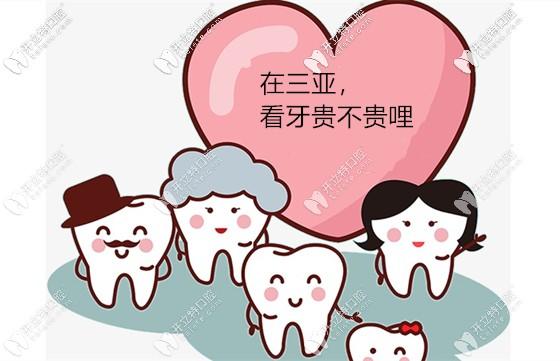 在三亚,看牙必备的牙科医院收费价目表送给您,记得查收哦!