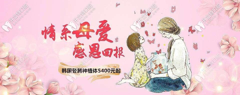 母亲节福利:广州做韩国登腾种植体5400元起包基台你敢信?