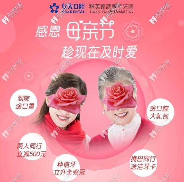 上海亿大口腔母亲节进口种植牙价格表