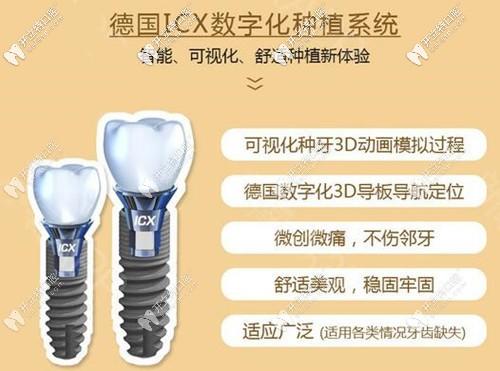 我做全口种植牙用了8颗ICX种植体