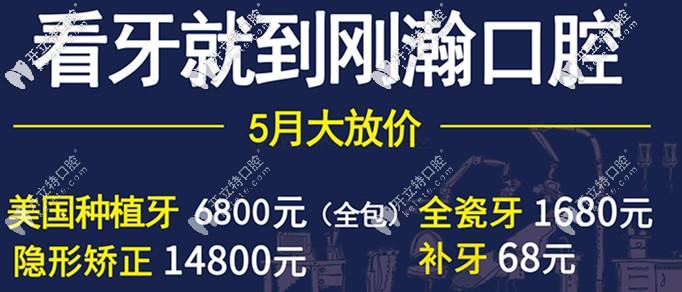 深圳刚翰口腔门诊部5月活动