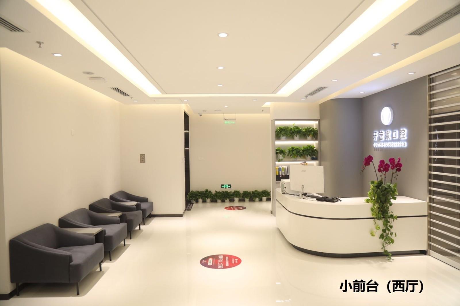 北京美年口腔小前台西厅