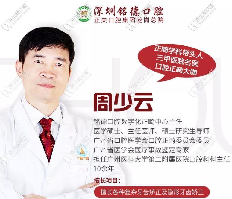 深圳铭德口腔周少云教授