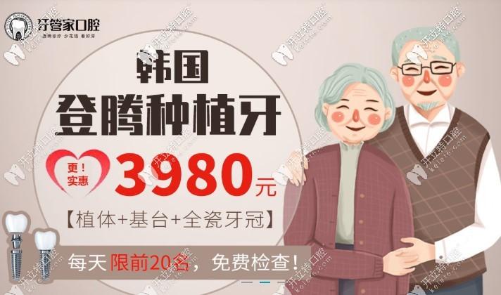 震惊!北京登腾种植牙竟有这价格,种植体+基台+全瓷冠才3980