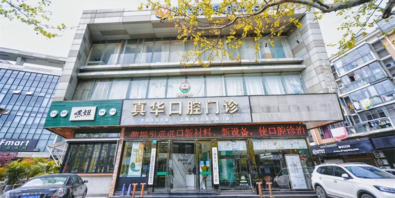 上海苏齿口腔门诊部