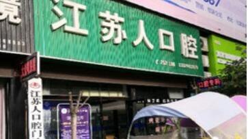 安康江苏人口腔诊所