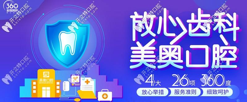 上海美奥口腔4大防护举措
