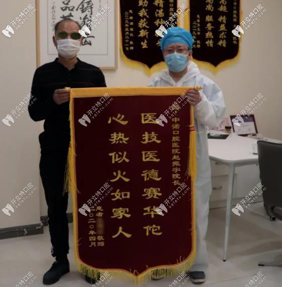 """围观:尊崇""""看完下班""""的口腔医生赵振宇叕叕收到锦旗啦"""