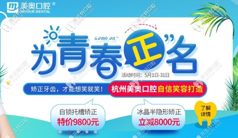 杭州牙齿矫正价格表来啦,自锁托槽矫正还不到一万元哟!
