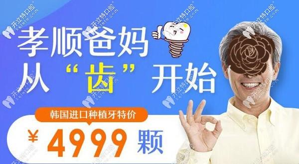 别纠结福州种植牙价格贵不贵,晋安区韩国登腾4999元起哦