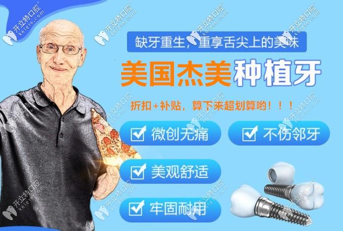 @北京缺牙市民,领种牙补贴享zimmer5级钛种植体9980元起的价格