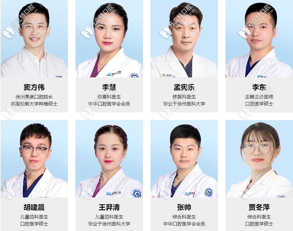徐州美奥牙科医生团队