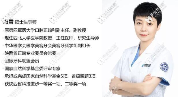 西安美奥口腔冯雪教授